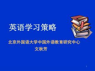 英语学习策略 北京外国语大学中国外语教育研究中心                文秋芳