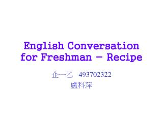 English Conversation for Freshman - Recipe