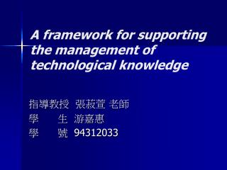 A framework for supporting the management of technological knowledge