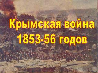 Крымская война 1853-56 годов