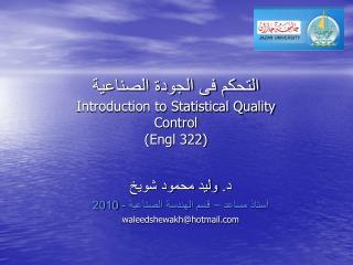 التحكم فى الجودة الصناعية Introduction to Statistical Quality Control (Engl 322)