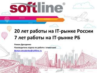 20 лет работы на IT -рынке России 7 лет работы на IT- рынке РБ