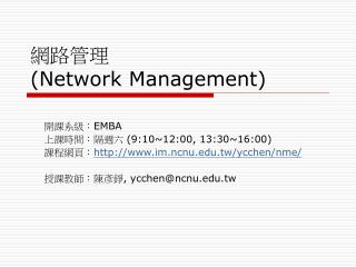 網路管理  (Network Management)