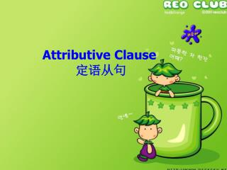 Attributive Clause          定语从句