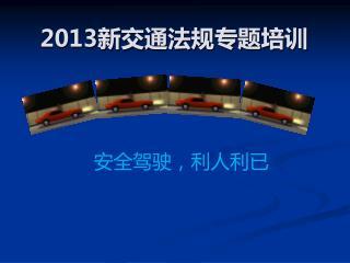 2013 新交通法规专题培训