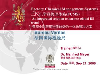 Factory Chemical Management Systems 工厂化学品管理体系 (FCMS)