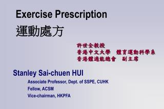 Exercise Prescription 運動處方