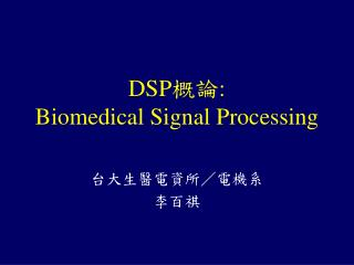 DSP 概論 :  Biomedical Signal Processing