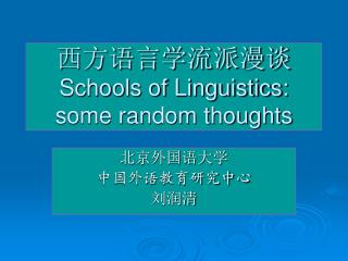 西方语言学流派漫谈 Schools of Linguistics:  some random thoughts