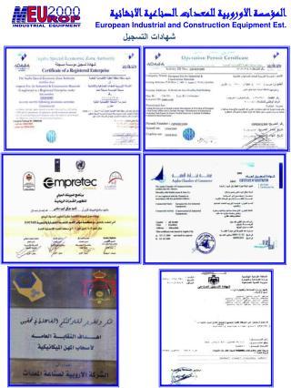 شهادات التسجيل