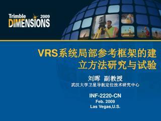 VRS 系统局部参考框架的建立方法研究与试验