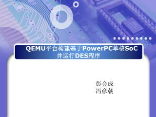 QEMU平台构建基于PowerPC单核SoC 并运行DES程序