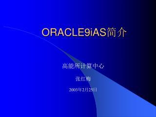 ORACLE9iAS 简介