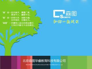 北京森图华睿教育科技有限公司