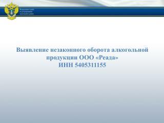 Выявление незаконного оборота алкогольной продукции ООО « Реада » ИНН 5405311155