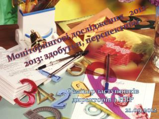 Моніторингові дослідження 2012-2013 : здобутки, перспективи