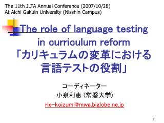The role of language testing in curriculum reform 「 カリキュラムの変革における言語テストの役割」