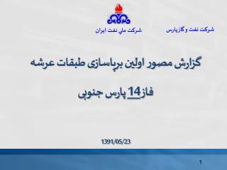 گزارش مصور اولین برپاسازی طبقات عرشه فاز 14 پارس جنوبی 1391/05/23