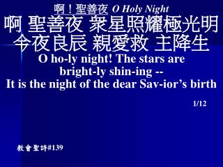 啊!聖善夜 O Holy Night 啊 聖善夜 衆星照耀極光明 今夜良辰 親愛救 主降生 O ho-ly night! The stars are bright-ly shin-ing --