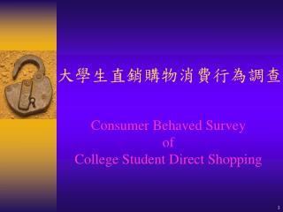 大學生直銷購物消費行為調查