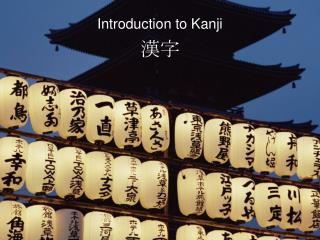 Introduction to Kanji 漢字