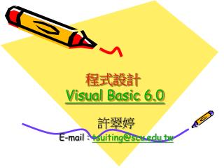 程式設計 Visual Basic 6.0
