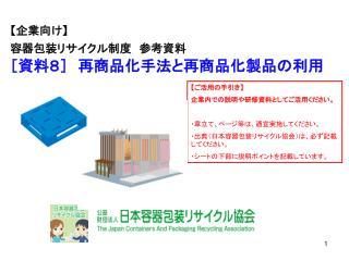 【 企業向け 】 容器包装リサイクル制度 参考資料 [資料8] 再商品化手法と再商品化製品の利用