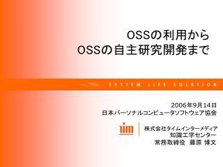 OSS の利用から OSS の自主研究開発まで