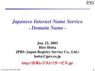domain name essay
