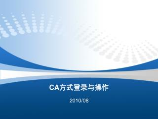 CA方式登录与操作