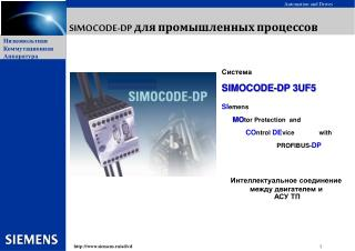 S I emens MO tor Protection  and CO ntrol  DE vice with     PROFIBUS- DP