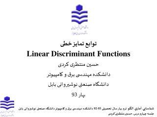توابع تمایز خطی Linear Discriminant Functions