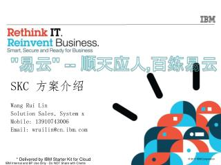 SKC  方案介绍 Wang Rui Lin Solution Sales, System x Mobile: 13910743006 Email: wruilin@cn.ibm