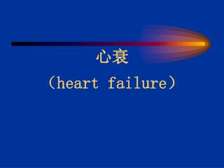 心衰 ( heart failure)