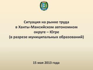 Ситуация на рынке труда в Ханты-Мансийском автономном округе – Югре