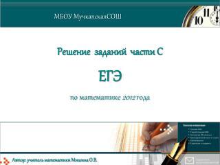 Решение заданий части С ЕГЭ по математике 2012 года