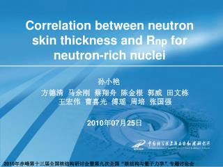 Correlation between neutron skin thickness and R np  for neutron-rich nuclei