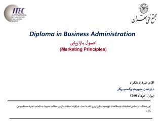 Diploma in Business Administration  اصول بازاریابی (Marketing Principles)