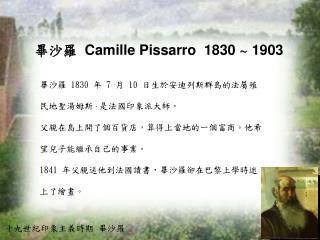 畢沙羅   Camille Pissarro  1830 ~ 1903
