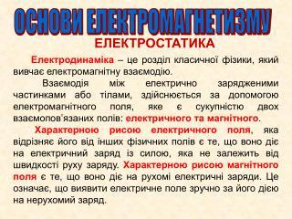 Електродинаміка – це розділ класичної фізики, який вивчає електромагнітну взаємодію.