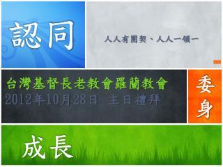 台灣基督長老教會羅蘭 教會 2012 年 10 月 28 日 主 日禮拜