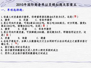 2010 年国际商务单证员模拟题及答案五