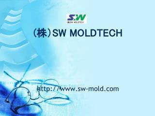 ( 株) SW MOLDTECH sw-mold