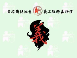 香港傷健協會     義工服務嘉許禮