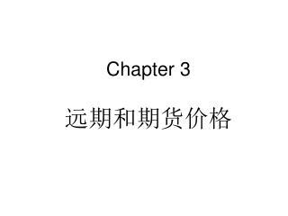 Chapter 3 远期和期货价格
