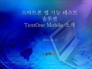 스마트폰 앱 기능 테스트 솔루션 TestOne  Mobile  소개
