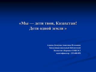 «Мы— дети твои, Казахстан! Дети одной земли »
