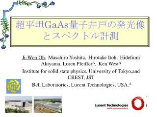 超平坦 GaAs 量子井戸の発光像とスペクトル計測
