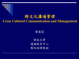 跨文化溝通管理 Cross Cultural Communication and Management