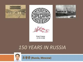 150 YEARS IN RUSSIA